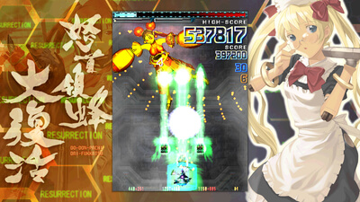 DoDonPachi Resurrection Screenshot 2