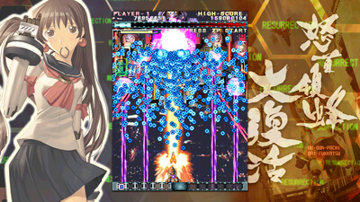 DoDonPachi Resurrection Screenshot 1