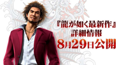 Sega Teases Yakuza Reveal For Late August